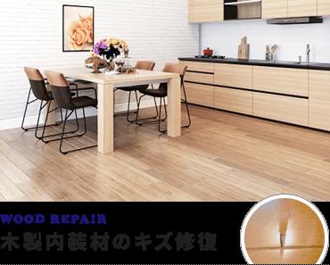 姫路市にある、建物・家具、住まいの補修すまいるアート WOOD REPAIR 木製内装材のキズ修復