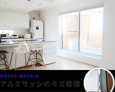 姫路市にある、建物・家具、住まいの補修すまいるアート METAL REPAIR アルミサッシのキズ修復